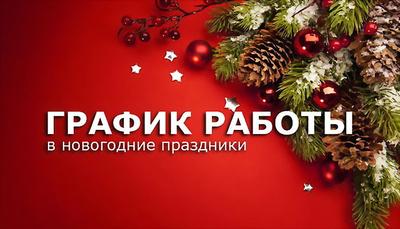 График работы на новогодние праздники !