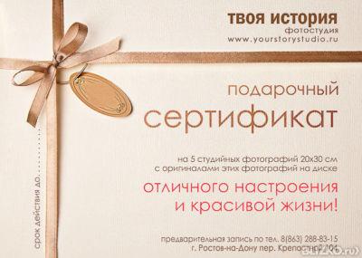 Екатеринбург подарок для мужчины сертификат 39