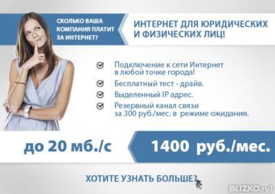 Сибири интернет для физических и юридических лиц Астро Таро можете