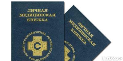 Где продлить медицинскую книжку официально прекращение регистрации иностранного гражданина